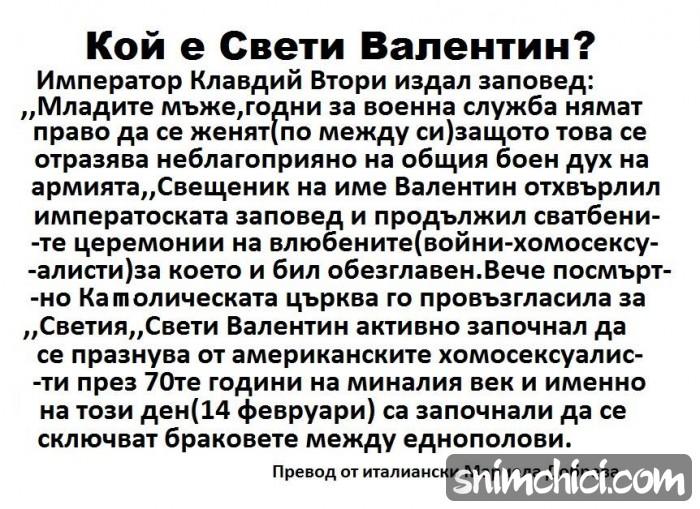 Истината.... !!
