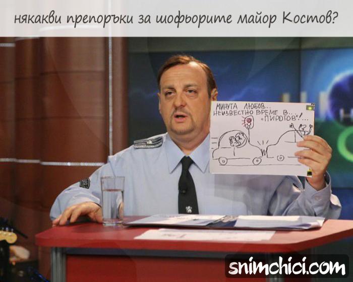 Препоръки от майор Костов