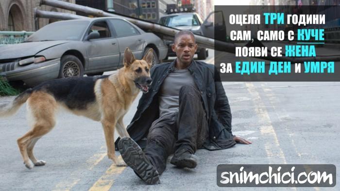 За кучето и жената....